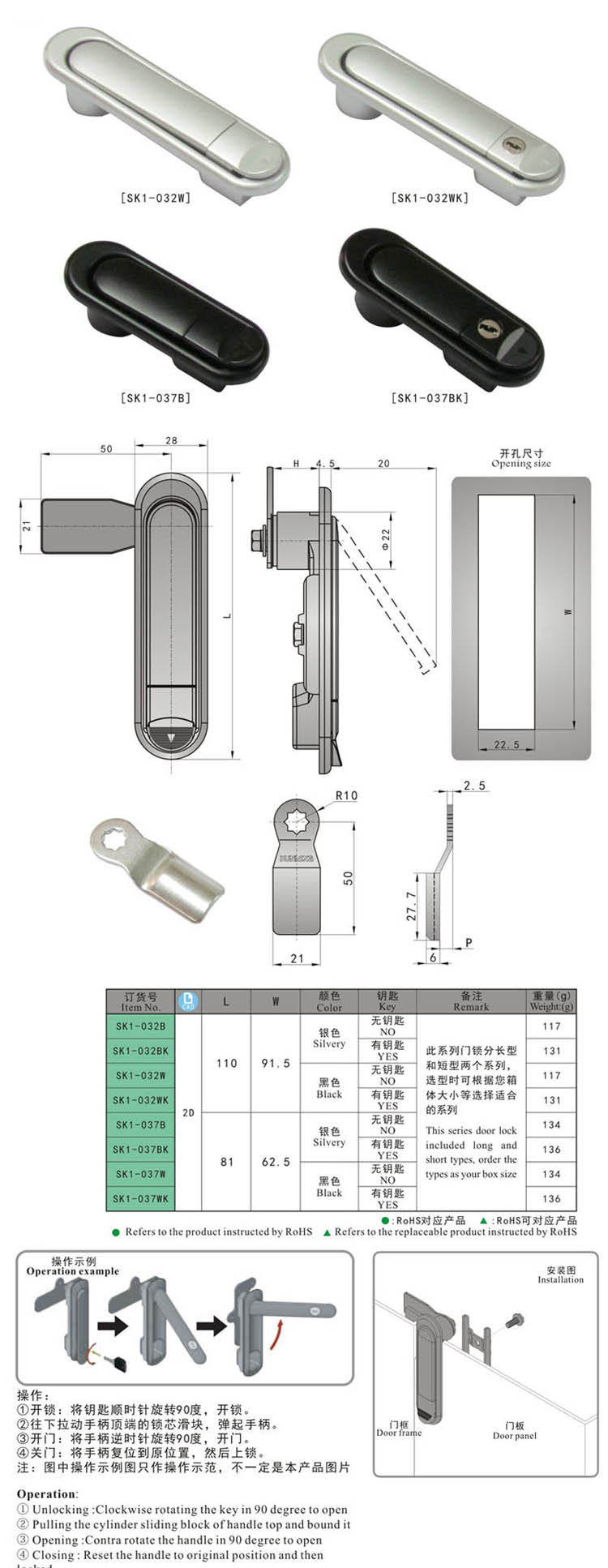 SK1-037 KUNLONG Multi-point Lock